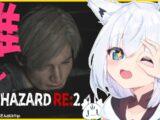 【#3】BIOHAZARD RE:2【ホロライブ/白上フブキ】