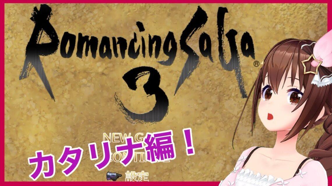 【ロマサガ3】カタリナ主人公で進めていきます!!【#ときのそら生放送】