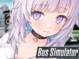 【Bus Simulator18】猫のバスに乗りたまえ~~🐈【猫又おかゆ/ホロライブ】