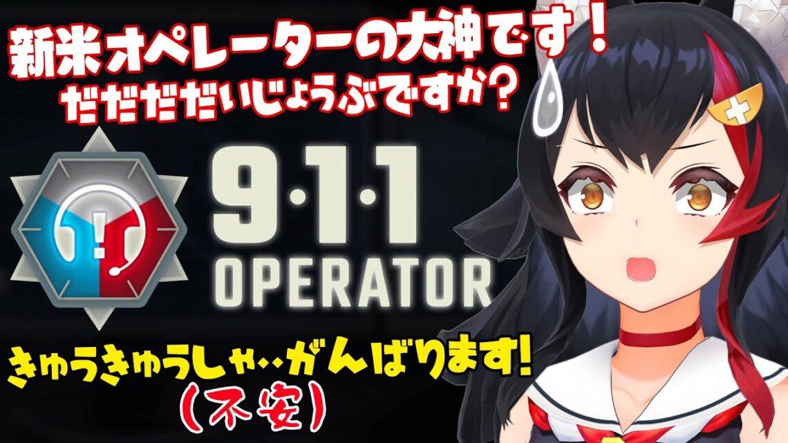 911オペレーターに挑戦!電話苦手だけど・・がんばります!