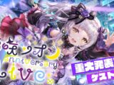 【3DLIVE】紫咲シオン3rd Anniversary LIVE【#紫咲シオン3周年記念】