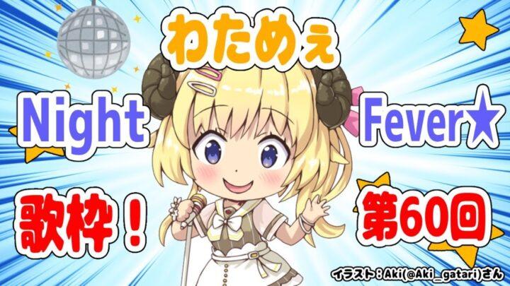 【歌枠】第60回!わためぇ Night Fever!!【角巻わため/ホロライブ4期生】