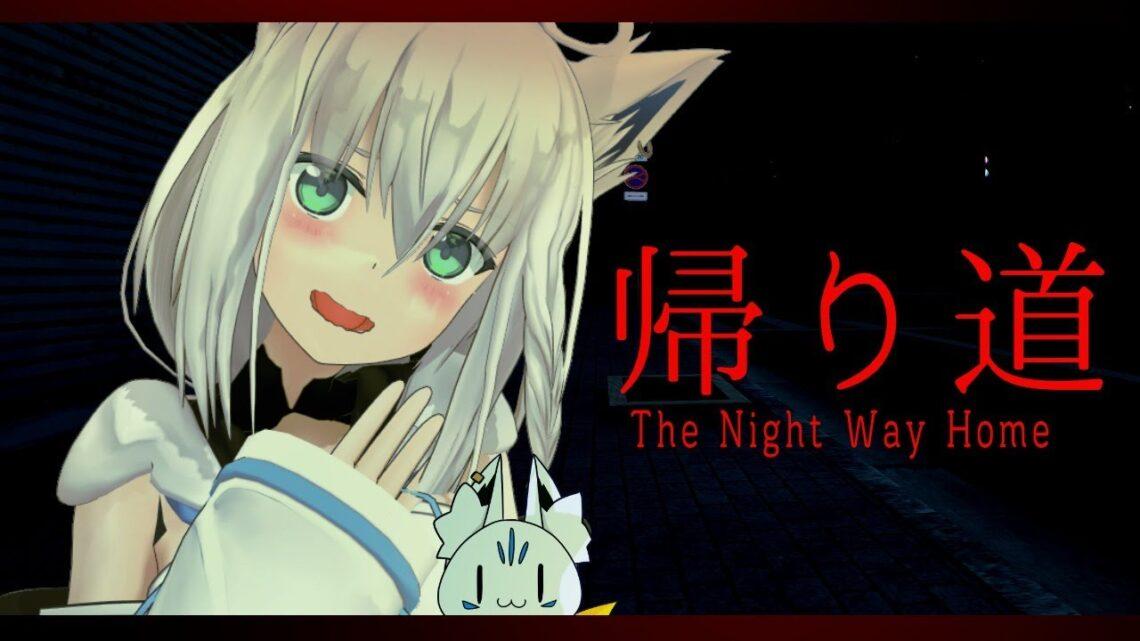 【ホラー】帰り道/The Night Way Home 【ホロライブ/白上フブキ】