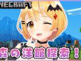 【Minecraft】森の洋館探索するよ!!!【ホロライブ/夜空メル】