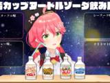 【 飲みレポート 】日清カップヌードルソーダ4種飲み比べ!エリートレポートできるのか!?にぇ!【ホロライブ/さくらみこ】