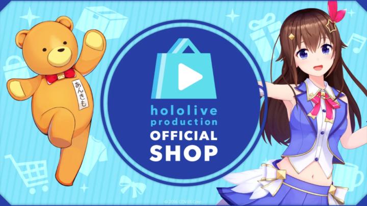 hololive production OFFICIAL SHOP:ホロライブのオフィシャルオンラインショップがオープン!!