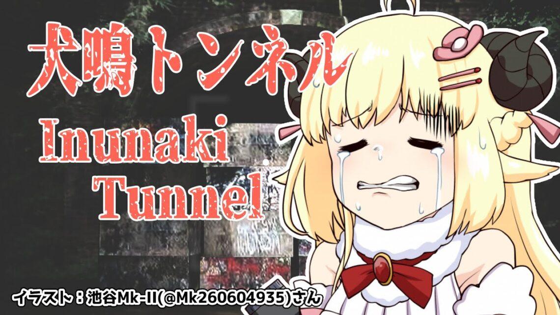 【犬鳴トンネル】い、一緒に行こっか…【角巻わため/ホロライブ4期生】