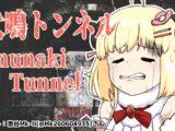 【犬鳴トンネル】い、一緒に行こっか...【角巻わため/ホロライブ4期生】