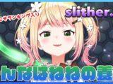 【slither.io -スリザリオ-】🍑ねねに勝てるやつおりゅ?🍑 【ホロライブ/桃鈴ねね/ #ねねいろらいぶ 】