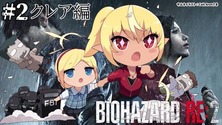 【BIOHAZARD RE:2】初見バイオRE:2!クレア編「まって!私は何も悪くないじゃん!」 …#2【不知火フレア/ホロライブ】