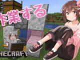 【Minecraft】唐突にはじまる作業マイクラ【#ときのそら生放送】