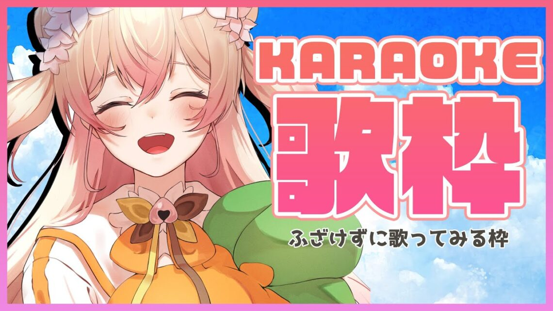 【KARAOKE】🍑3歳児(?)アイドル、ちゃんと歌う🍑 【ホロライブ/桃鈴ねね】