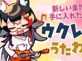 【歌枠】新しい楽譜!レパートリーが増えた!【ウクレレ】