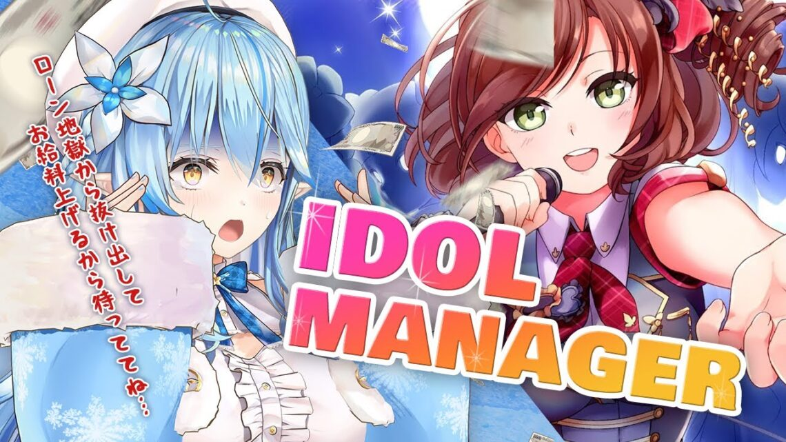 【Idol Manager】健全な事務所を作っていくことを宣言します。【雪花ラミィ/ホロライブ】