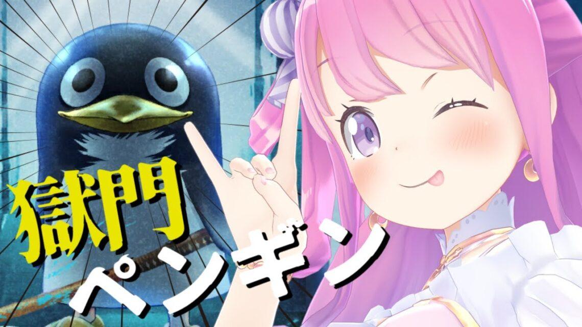 【 獄門ペンギン 】可愛いペンギン監獄から脱出するのらっ!🐧 ~ Penguin's Dogma【#姫森ルーナ/ホロライブ】