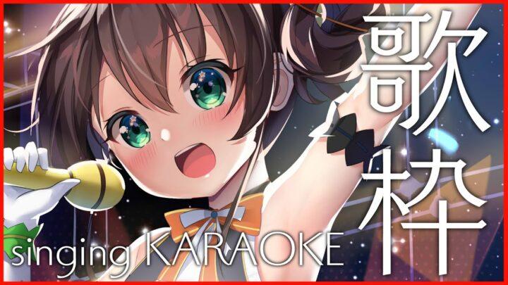 【歌枠】いろんな曲をたくさん歌うの会!/singing KARAOKE【ホロライブ/夏色まつり】