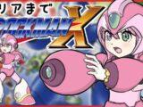 【 ロックマンX 】クリアまで駆け抜けるーな!Mega Man【#姫森ルーナ/ホロライブ】
