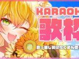 【KARAOKE】🍑くじけずに歌う!🍑【桃鈴ねね/ホロライブ】