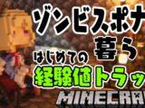 【Minecraft】一緒に暮らそうね?ゾンビさん💕Part6【ホロライブ/アキロゼ】