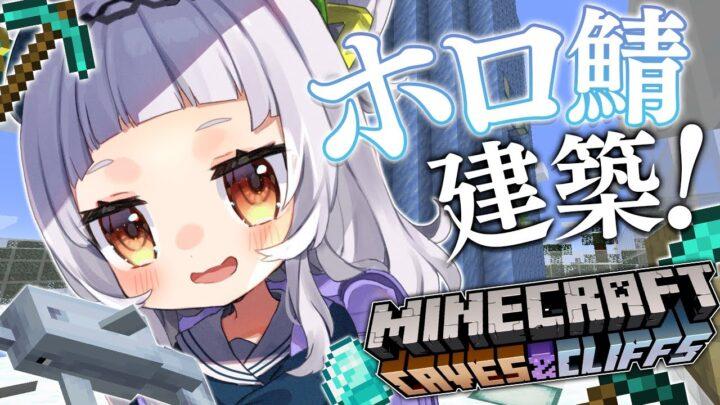 【Minecraft】深夜の安眠マイクラ!!だよ!!【ホロライブ/紫咲シオン】