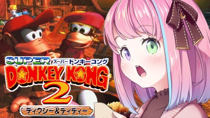 【 #1 ドンキーコング2 】攫われたドンキーを助けに行くのら~!🍌【#姫森ルーナ/ホロライブ】