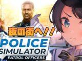 【#生スバル】夜の街をパトロールするしゅばああああああああああああああああああああ!!!!!/police simulator【ホロライブ/大空スバル】