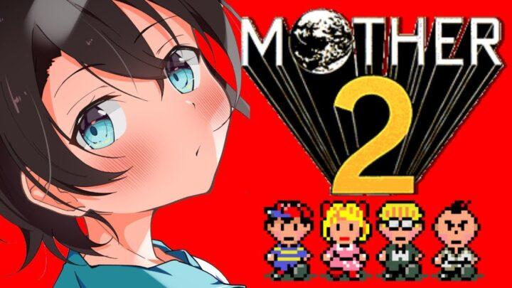 【#生スバル】シリーズ完全初見!!!!!mother2!!!!!/EarthBound【ホロライブ/大空スバル】