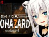 【#1】BIOHAZARD 7 resident evil【ホロライブ/白上フブキ】