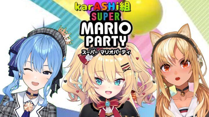 【スーパーマリオパーティー】久々のコラボで一波乱の予感しかない【#karASHi】