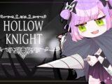 12【Hollow Knight】前回精神がすり減ったのが立ち直ったので…!【#常闇トワ/ホロライブ】