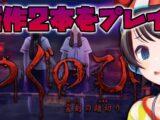 【#生スバル】夏休みホラー!!!!つぐのひの新作やるしゅばあああああああああ!!!!!/horror game【ホロライブ/大空スバル】