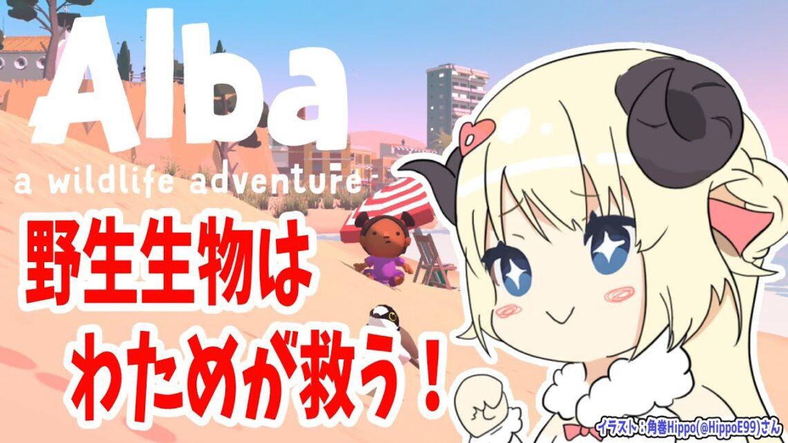 【Alba Wildlife Adventure】朝から幼女は野生生物を救う!【角巻わため/ホロライブ4期生】