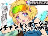 【Minecraft】マイクラ1年生!はじめて作るエンチャント部屋!Part5【ホロライブ/アキロゼ】