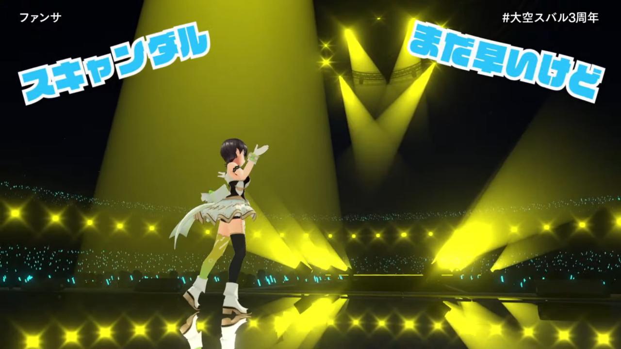 25604715a8c8b082707613efccc2c701 【#大空スバル3周年】おまたせ!今日はたのしんでってな~!!!!:SUBARU 3rd anniversary Live【ホロライブ】 キレッキレなダンスで最高に最強にアイドルなスバルちゃん。