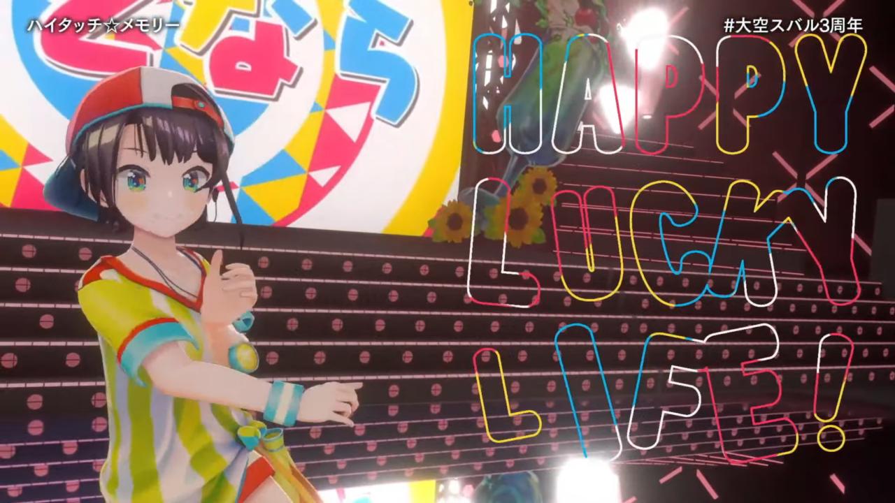 2c84c9488063aed828722d855e554d1e 【#大空スバル3周年】おまたせ!今日はたのしんでってな~!!!!:SUBARU 3rd anniversary Live【ホロライブ】 キレッキレなダンスで最高に最強にアイドルなスバルちゃん。