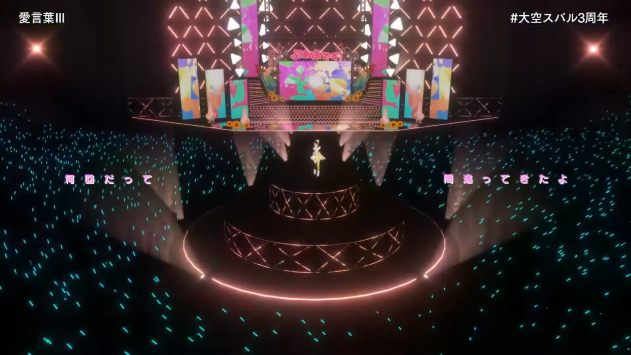 8a582a873b704fc82f4fa76cc69e76be 【#大空スバル3周年】おまたせ!今日はたのしんでってな~!!!!:SUBARU 3rd anniversary Live【ホロライブ】 キレッキレなダンスで最高に最強にアイドルなスバルちゃん。