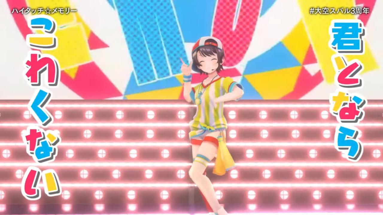 a6707c426aefbac3e1cc325395dee95e 【#大空スバル3周年】おまたせ!今日はたのしんでってな~!!!!:SUBARU 3rd anniversary Live【ホロライブ】 キレッキレなダンスで最高に最強にアイドルなスバルちゃん。