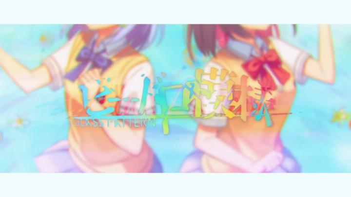ビードロ模様 / やなぎなぎ(covered by 犬山たまき×AZKi)