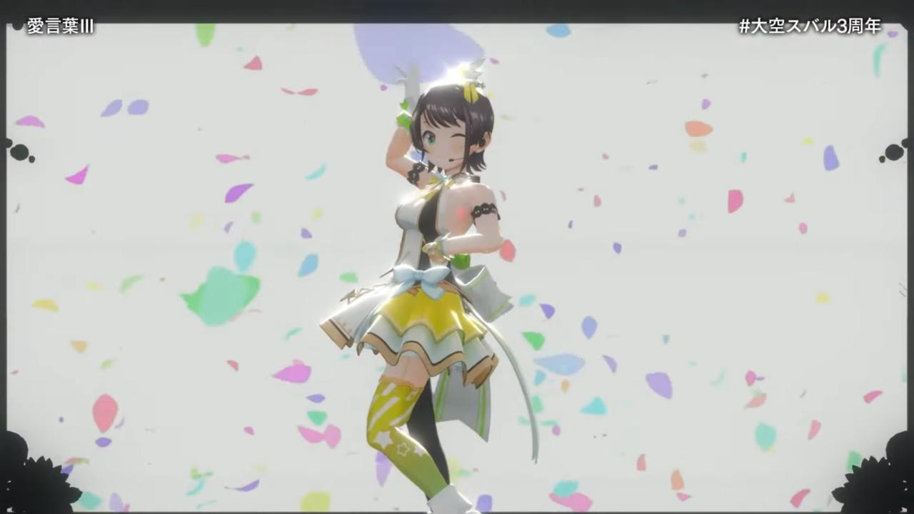c296f2043f420afa6c4313b70916150c 【#大空スバル3周年】おまたせ!今日はたのしんでってな~!!!!:SUBARU 3rd anniversary Live【ホロライブ】 キレッキレなダンスで最高に最強にアイドルなスバルちゃん。