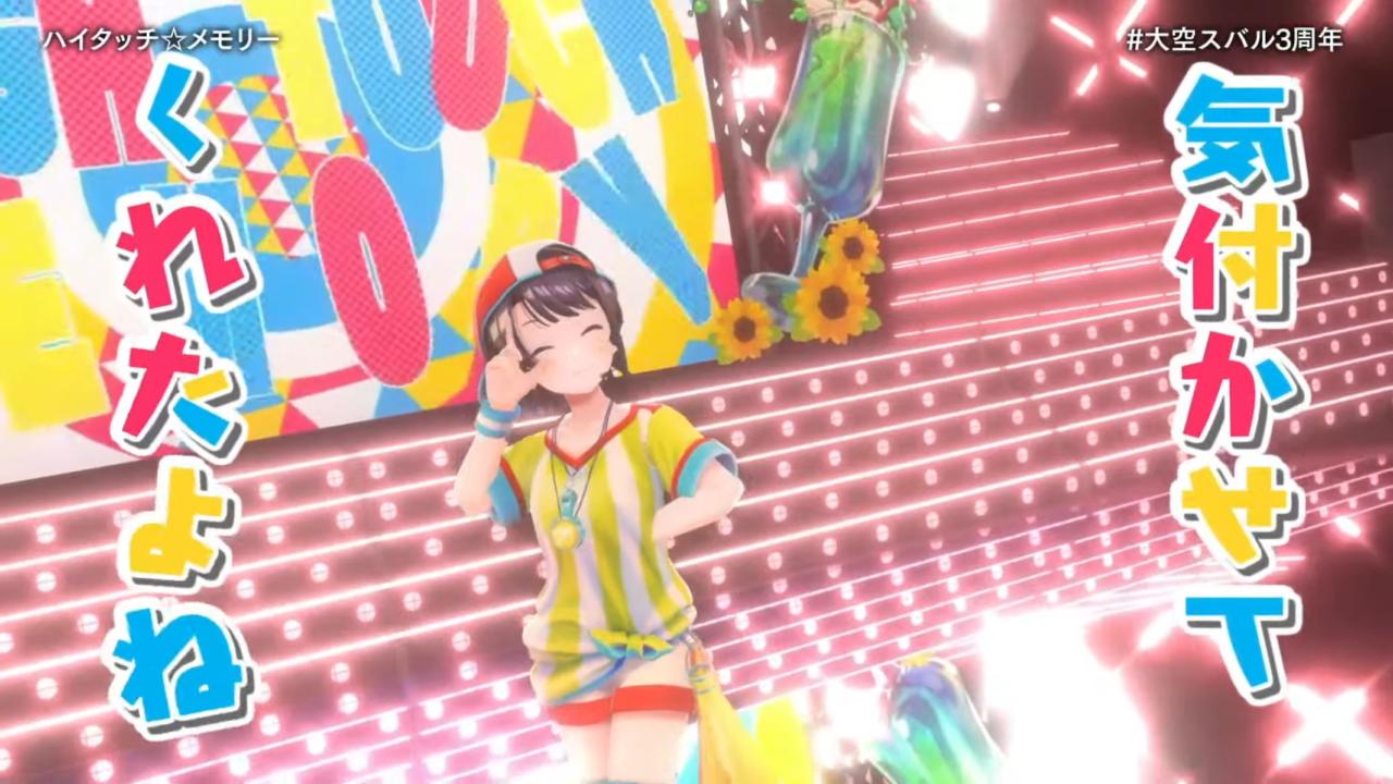 e11133a764c139e52d81041f2ecb1a58 1 【#大空スバル3周年】おまたせ!今日はたのしんでってな~!!!!:SUBARU 3rd anniversary Live【ホロライブ】 キレッキレなダンスで最高に最強にアイドルなスバルちゃん。