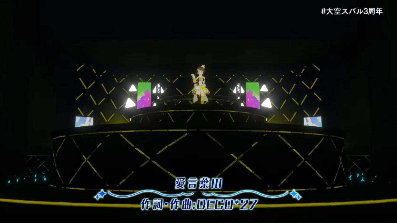 ff7e87875d0cc2bc399739d6935d3fa3 【#大空スバル3周年】おまたせ!今日はたのしんでってな~!!!!:SUBARU 3rd anniversary Live【ホロライブ】 キレッキレなダンスで最高に最強にアイドルなスバルちゃん。