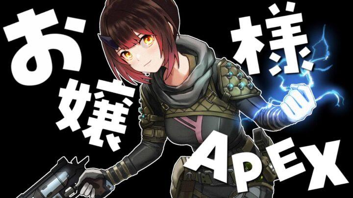 【APEX】お姉様!言葉を慎みまして?!お嬢様APEXでしてよ!!【ホロライブ/ロボ子さん】