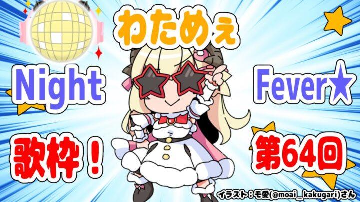 【歌枠】第64回!わためぇ Night Fever!!【角巻わため/ホロライブ4期生】