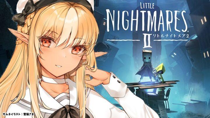 【ネタバレあり】初見!リトルナイトメア2…新たな悪夢が始まる 【ホロライブ/不知火フレア】