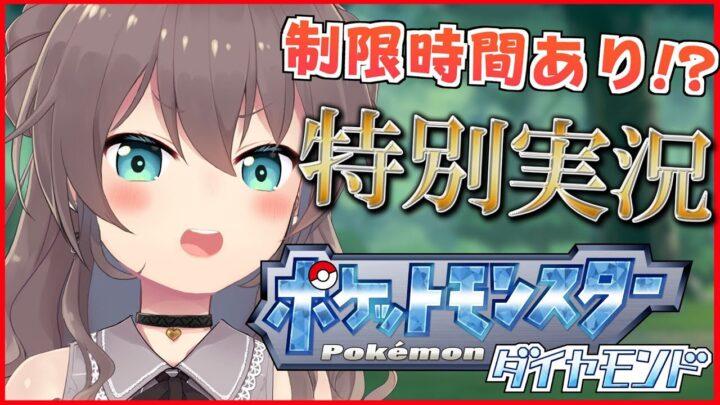 【ポケモンDP】シオンと対決!愛しのぽっちゃまと一緒に勝つ!【ホロライブ/夏色まつり】