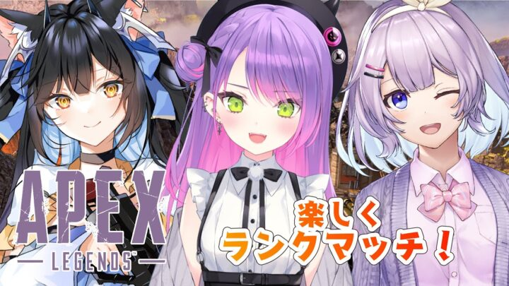 【APEX】うえ~~~~~い!女子三人で遊ぶよ~~~~~ん【常闇トワ視点】
