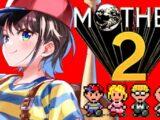 【#4】シリーズ完全初見!!!!!mother2!!!!!/EarthBound【ホロライブ/大空スバル】