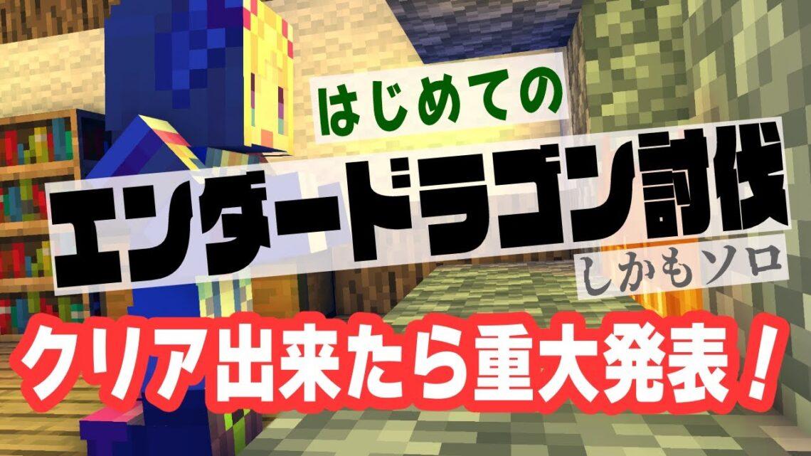 【Minecraft】初挑戦!エンドラ討伐チャレンジ!!【ホロライブ/アキロゼ】