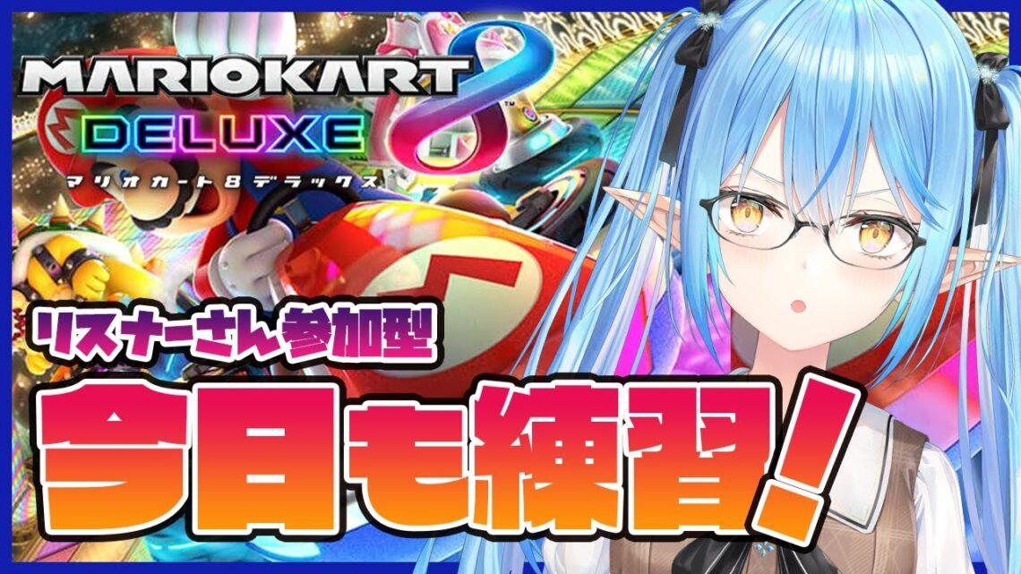【マリオカート8DX】リスナーさん参加型!今日も練習するぞ~!【雪花ラミィ/ホロライブ】