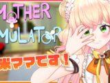 【Mother Simulator】🍑初見でママになる🍑【桃鈴ねね/ホロライブ/ #ねねいろらいぶ】